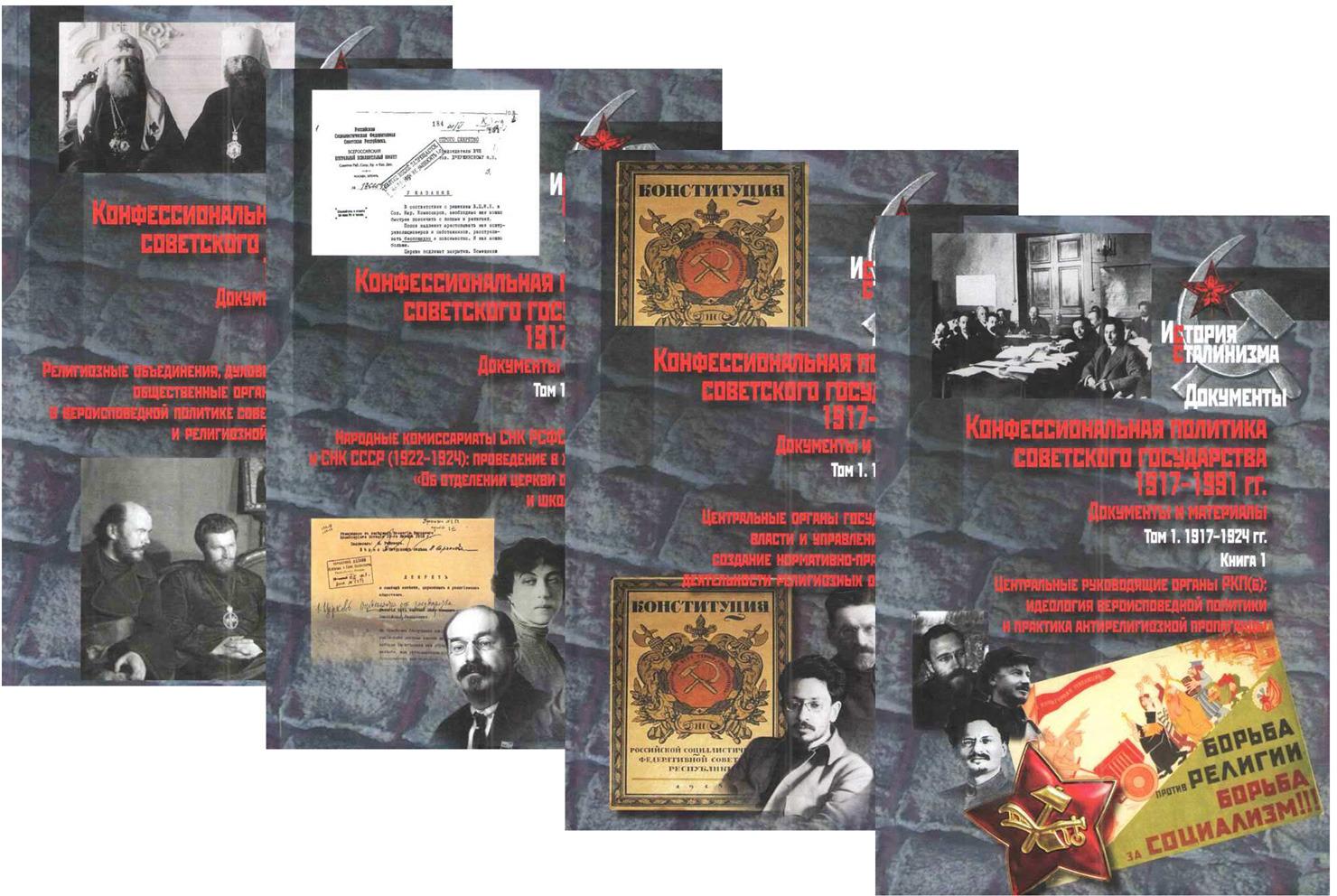 Конфессиональная политика советского государства 1917-1991 гг. Документы и материалы. В 6 томах. Том 1. В 4 книгах. 1917-1924 гг.