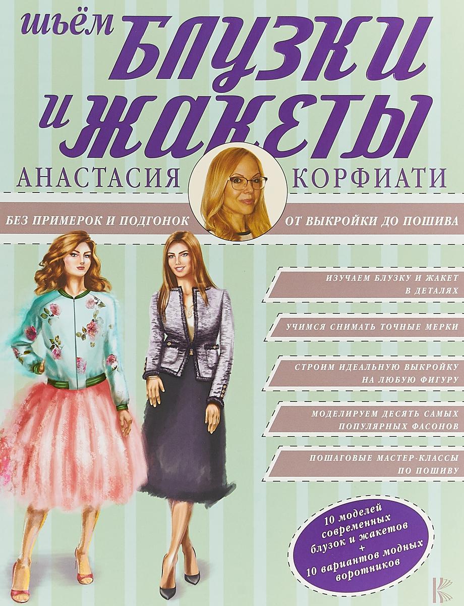 Анастасия Корфиати Шьем блузки и жакеты без примерок и подгонок недорго, оригинальная цена