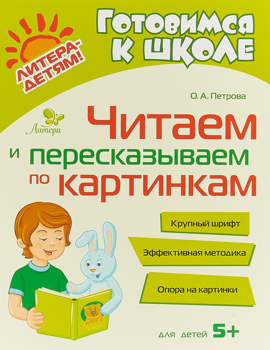 О. А. Петрова Читаем и пересказываем по картинкам