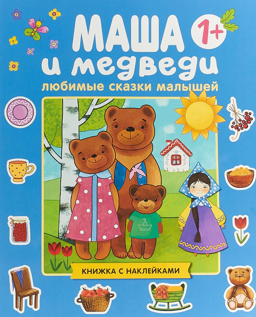 Маша и медведи. Книжка с наклейками