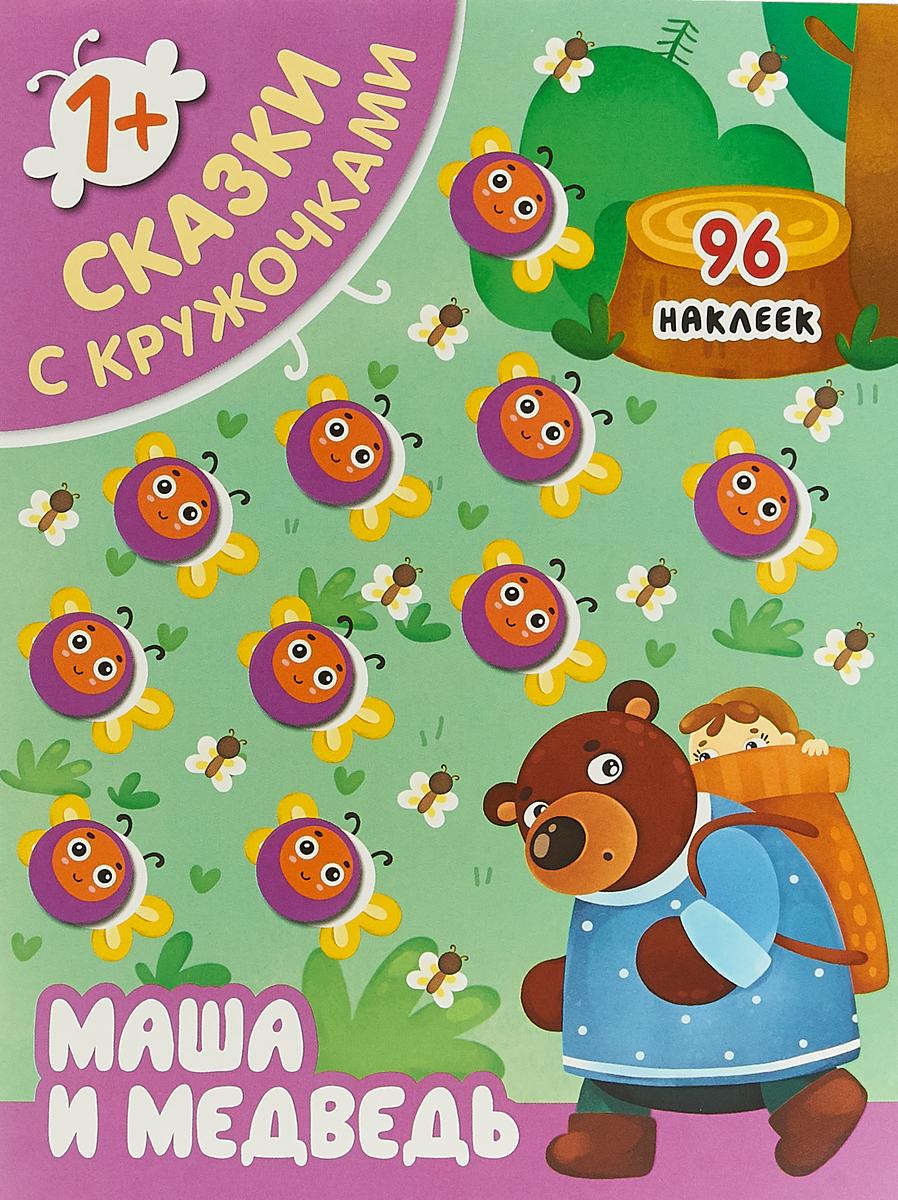 Татьяна Бердюгина Маша и медведь (+ 96 наклеек) маша и медведи русские сказки
