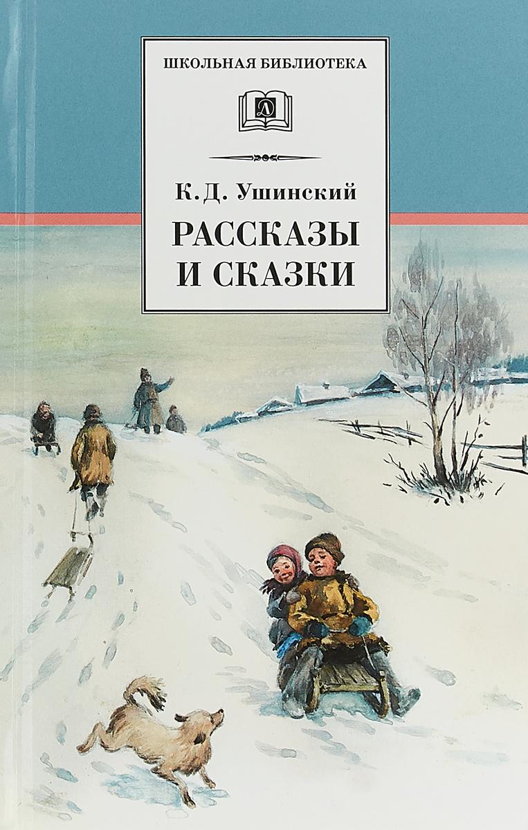 К. Д. Ушинский К. Д. Ушинский. Рассказы и сказки цена 2017
