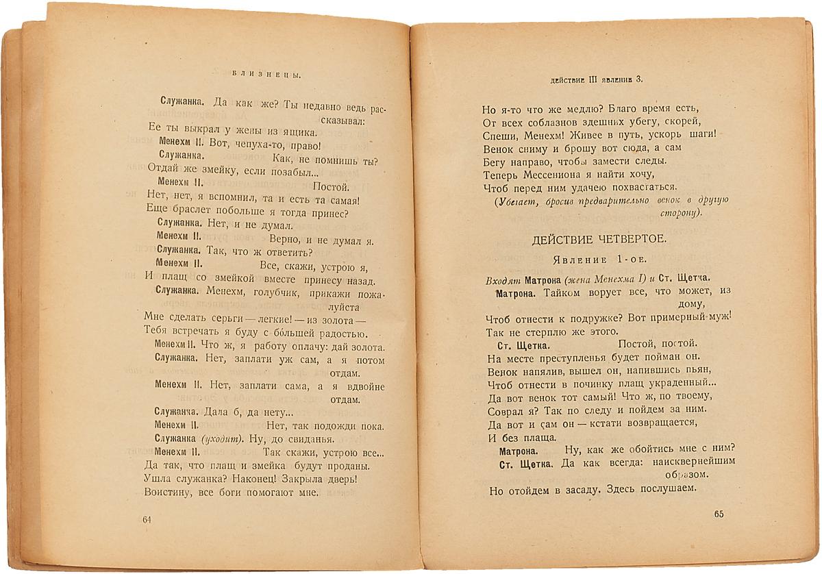 Близнецы Петербург-Москва, 1919 год. Издание...
