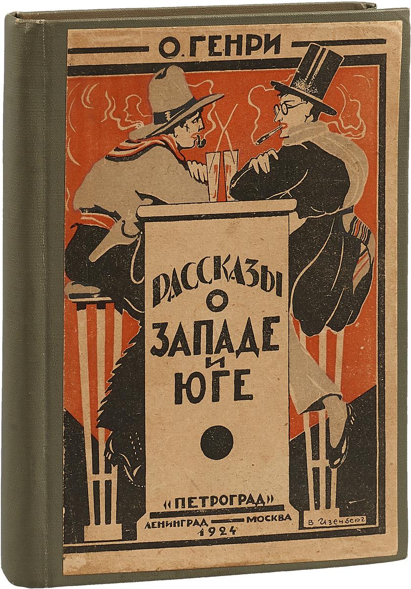 Рассказы о Западе и Юге ноутбук перевод