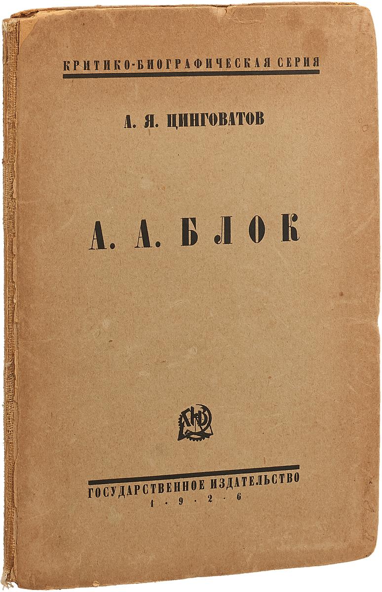 А. А. Блок. Жизнь и творчество музыкально театральный дивертисмент в цдри встреча третья от классики до романтизма
