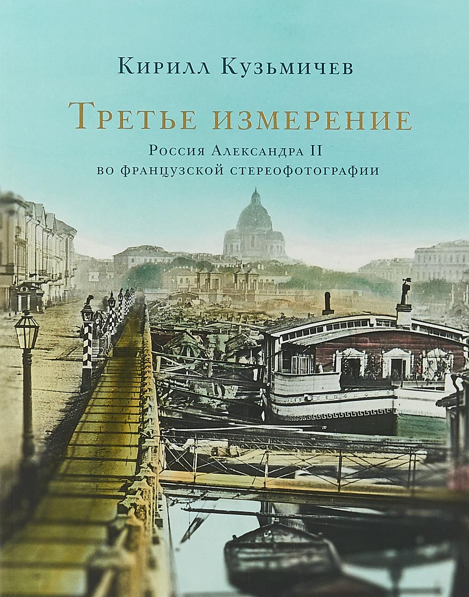 Третье измерение. Россия Александра II во французской стереофотографии