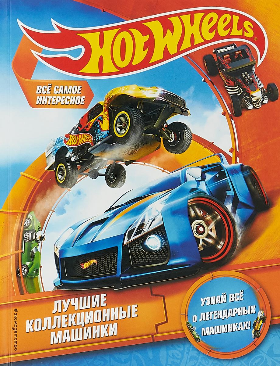 Книга Hot Wheels. Лучшие коллекционные машинки