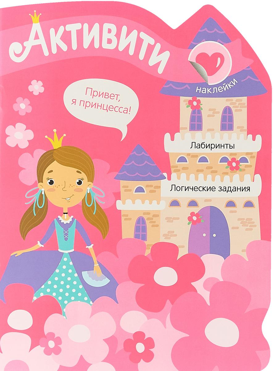 Активити для девочек. Принцесса (+ наклейки)