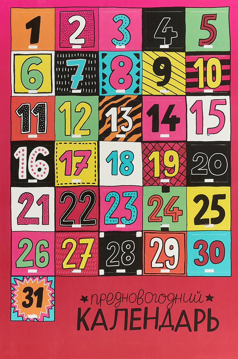 Л. Шмельков Чудики. Адвент календарь большой лунный календарь на каждый день 2018 года