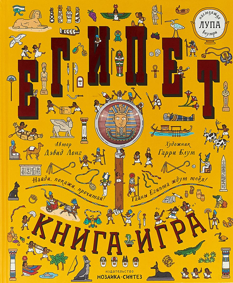 Джвид Лонг Египет. Книга-игра (с лупой)