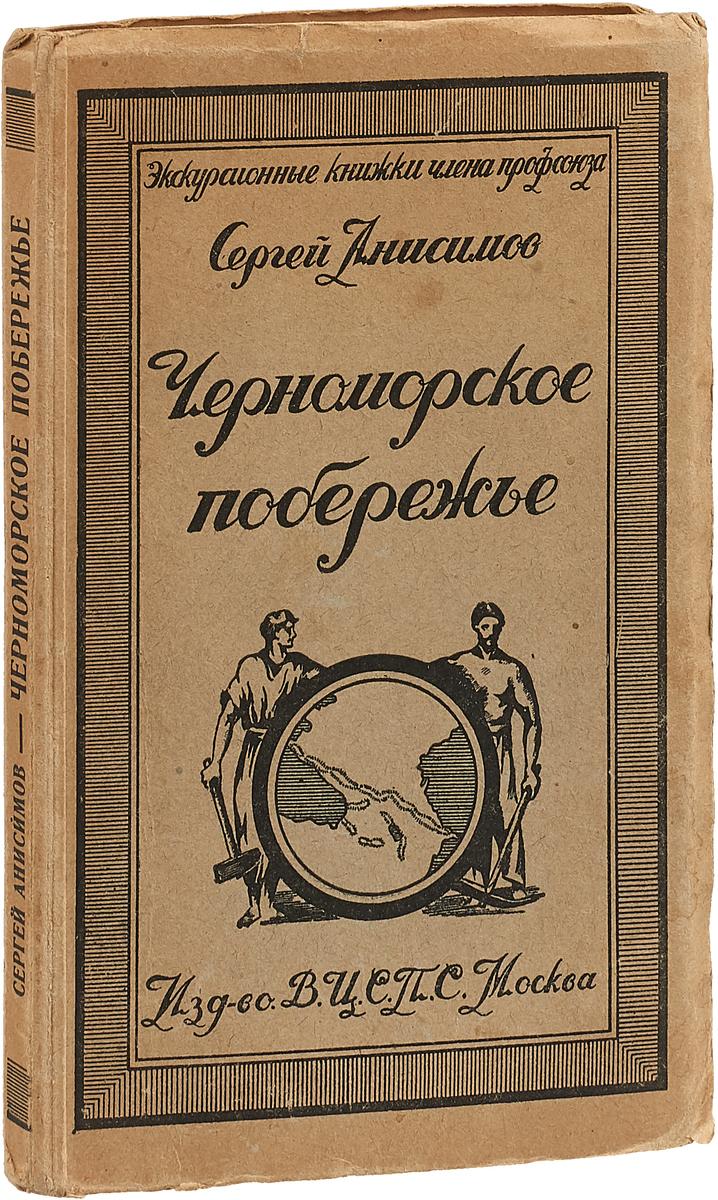 Черноморское побережье с буланов и петрова в шанин черноморское побережье кавказа путеводитель