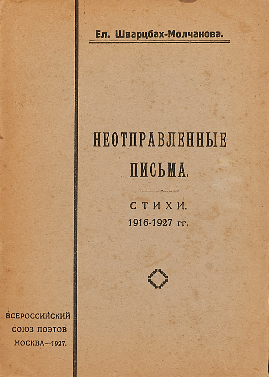 Шварцбах-Молчанова Ел. Неотправленные письма. Стихи. 1916-1927 гг.
