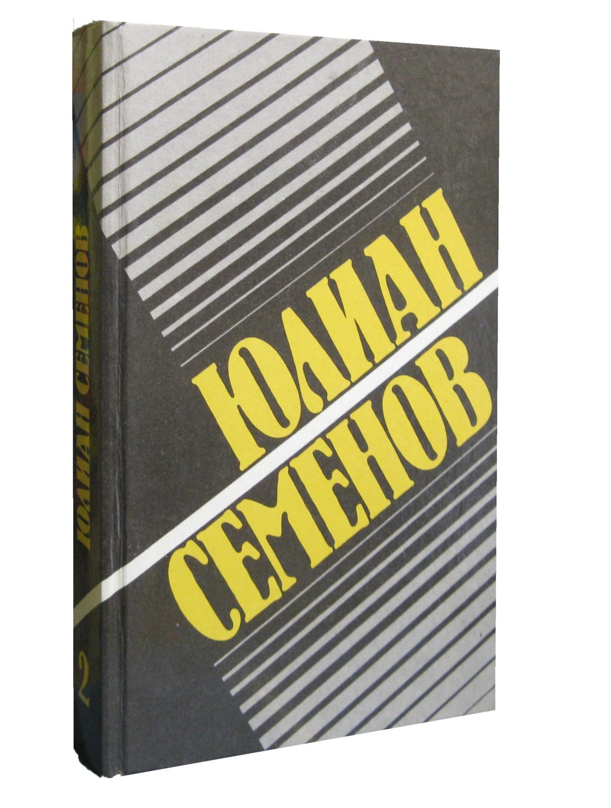 Юлиан Семенов Юлиан Семенов. Собрание сочинений в 8 томах. Том 2. Политические хроники 1941