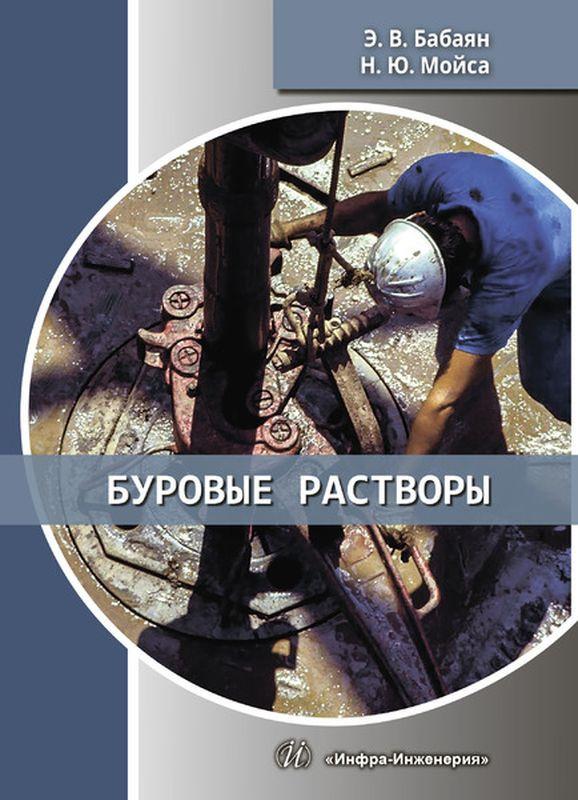 Э. В. Бабаян Буровые растворы
