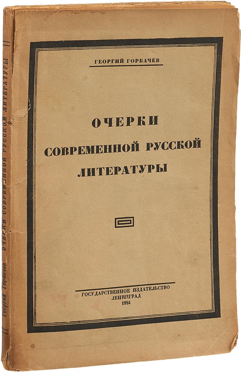 Очерки современной русской литературы
