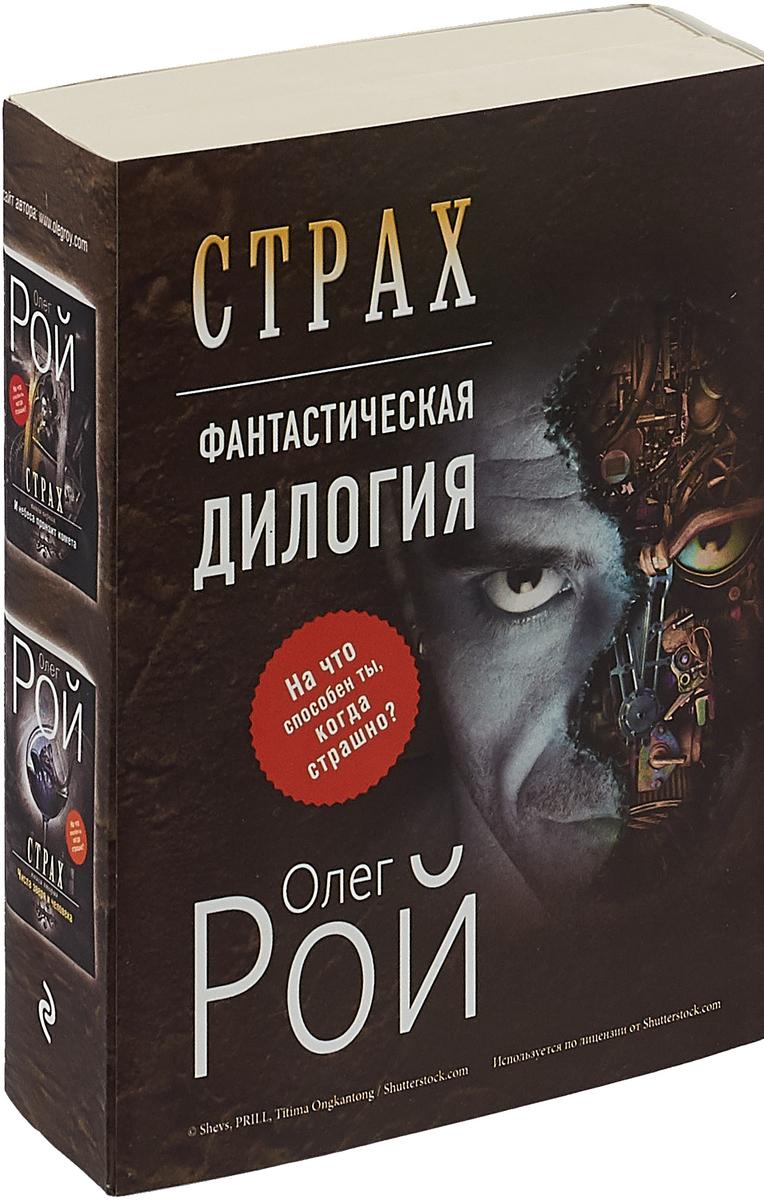 Олег Рой Страх (комплект из 2 книг)