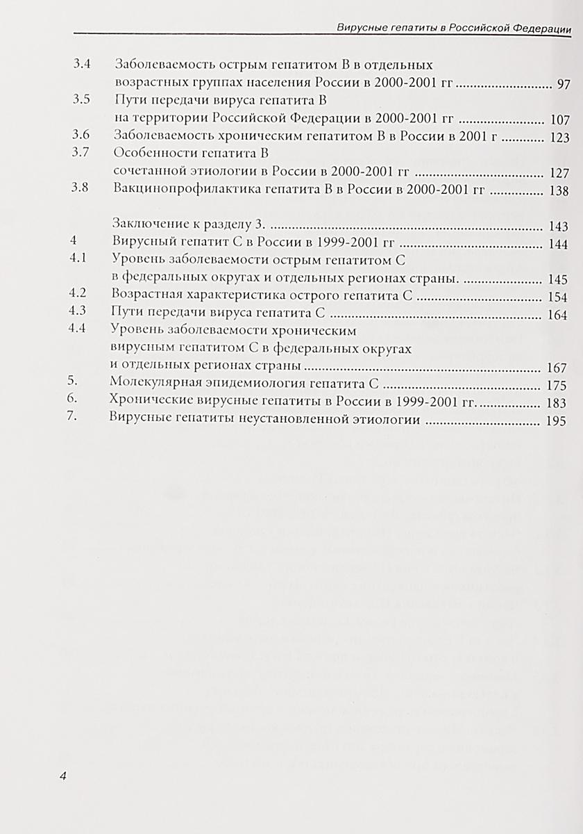 Вирусные гепатиты в Российской Федерации. Аналитический обзор. 4 выпуск В обзоре рассмотрены современные...
