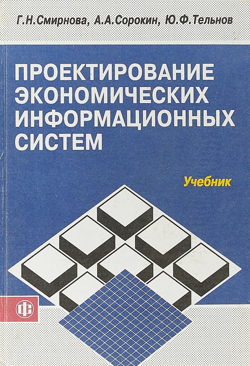 Проектирование экономических информационных систем г н исаев проектирование информационных систем