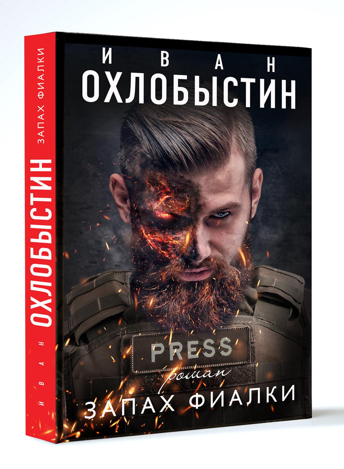 Иван Охлобыстин Запах фиалки