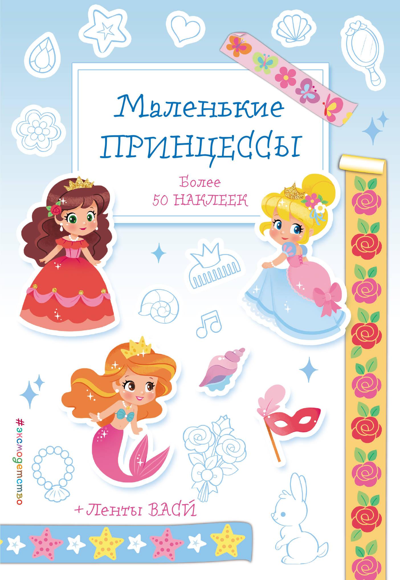 Маленькие принцессы. Раскраска (+ наклейки)