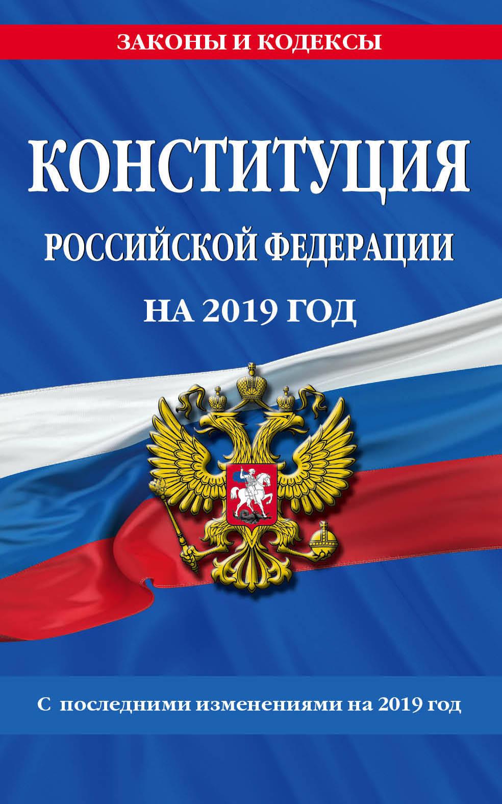 Конституция Российской Федерации со всеми последними изменениями на 2019 год