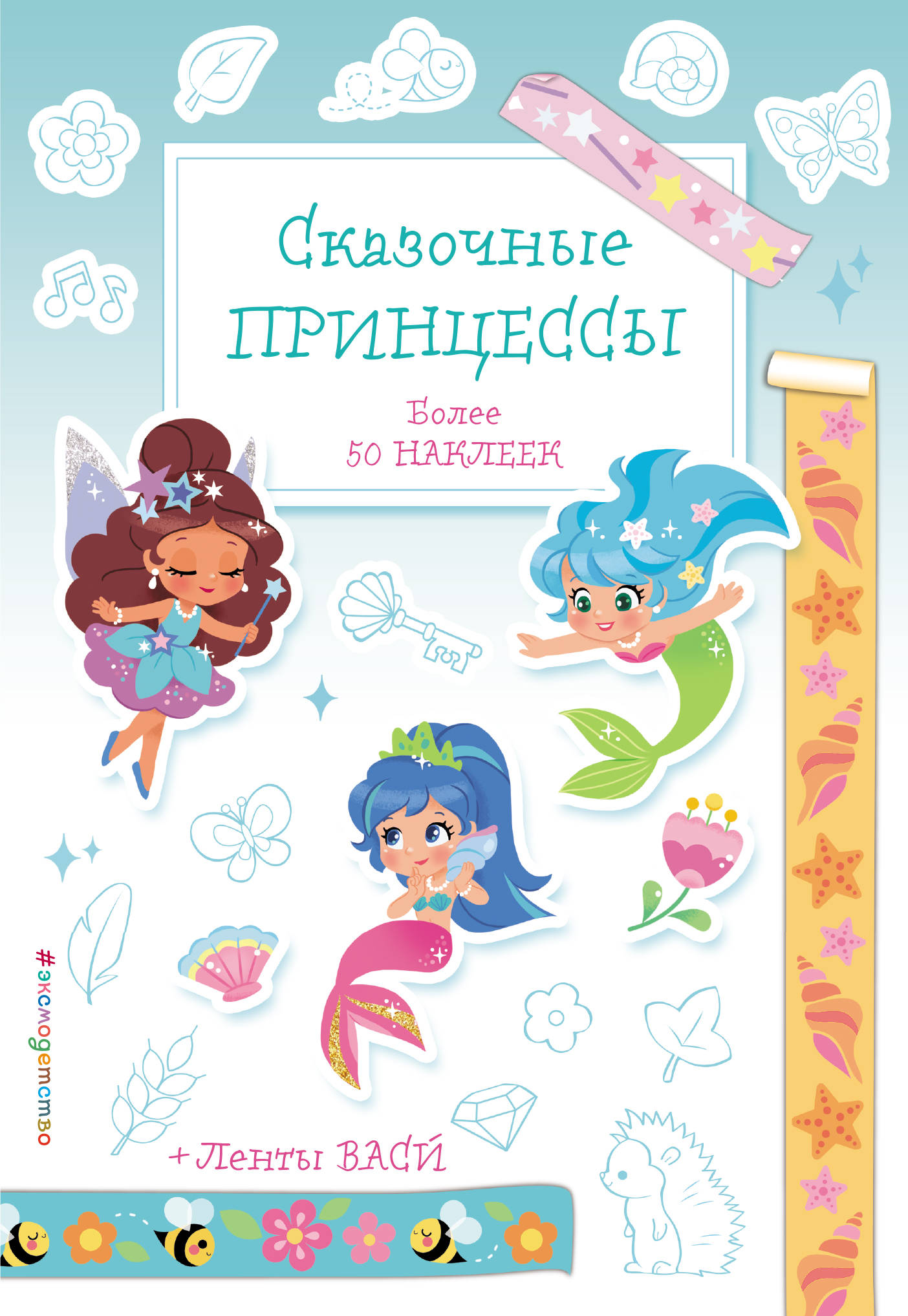 Сказочные принцессы. Раскраска (+ наклейки)