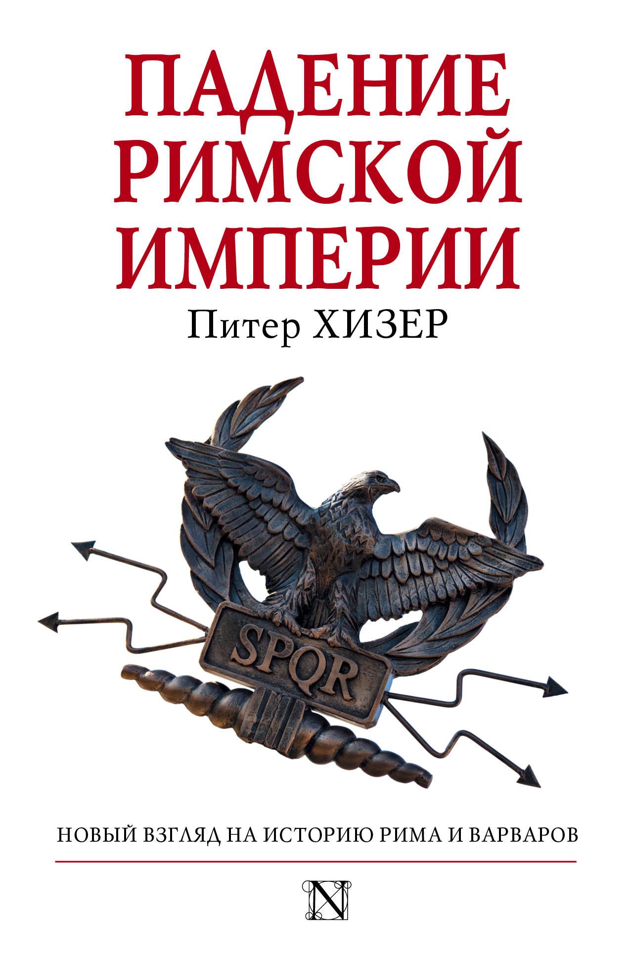 Хизер Питер Падение Римской империи