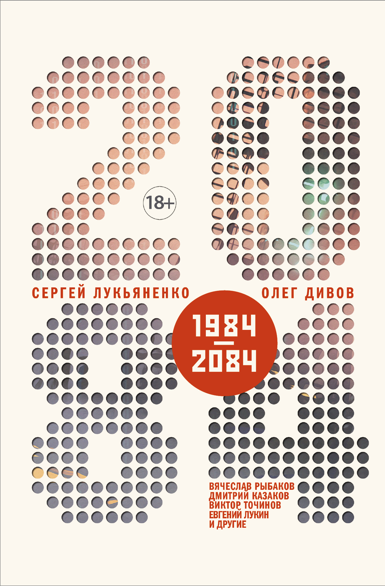 2084.ru | Рыбаков Вячеслав Михайлович, Дивов Олег Игоревич