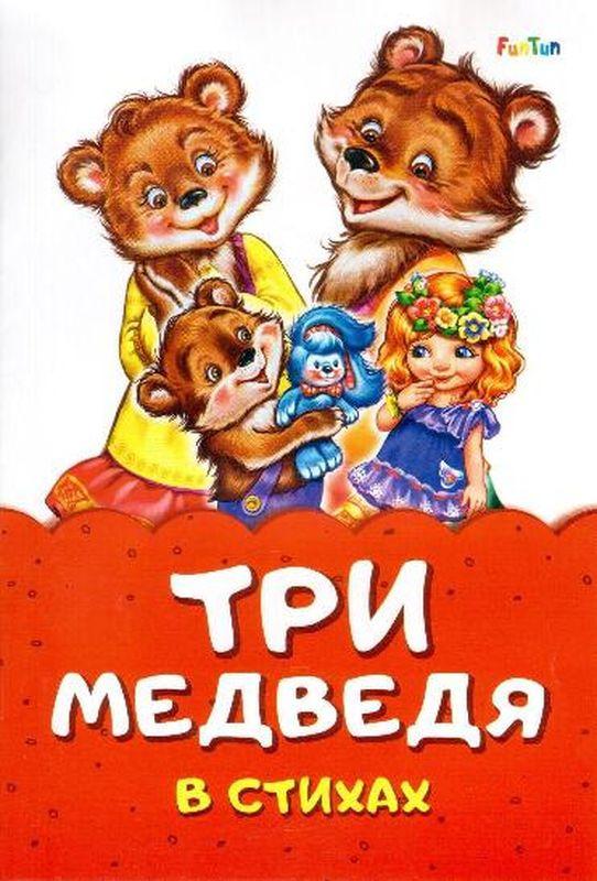 Сказка в стихах. Три медведя любимые сказки в стихах