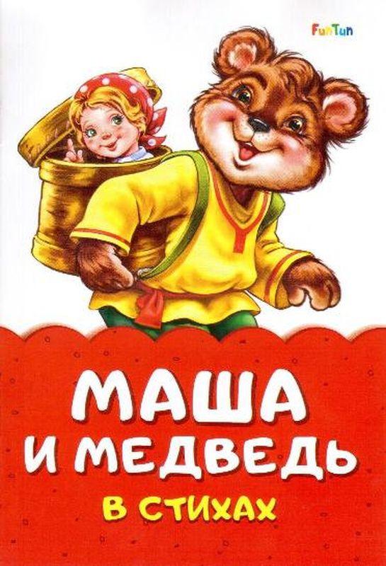 Маша и медведь. Сказка в стихах любимые сказки в стихах