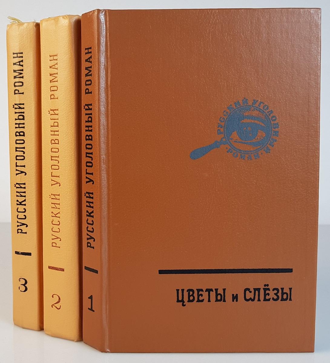Русский уголовный роман (комплект из 3 книг) русский уголовный роман в 3 томах 2 дополнительных тома комплект из 5 книг