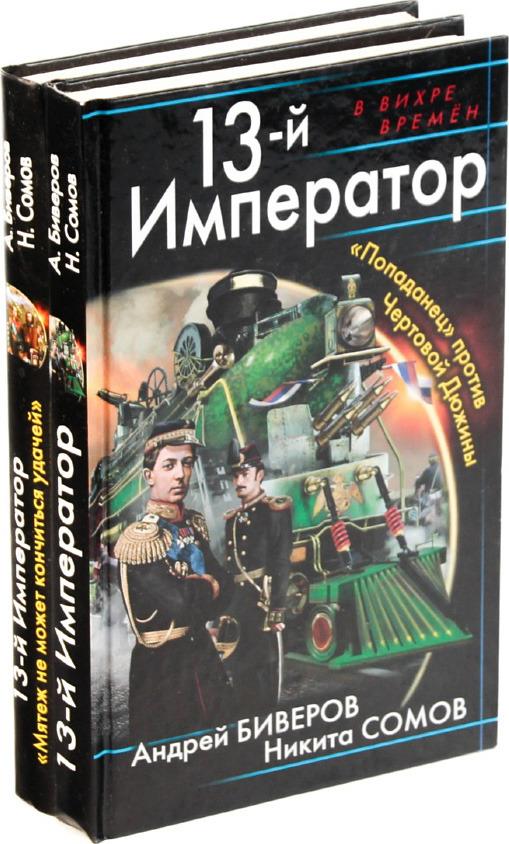 Андрей Биверов, Никита Сомов Андрей Биверов, Никита Сомов. Цикл