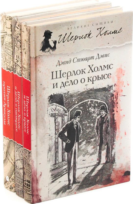 Фото - Дэвид Стюарт Дэвис Дэвид Стюарт Дэвис. Цикл Приключения Шерлока Холмса (комплект из 3 книг) дональд маккуин цикл воин комплект из 3 книг