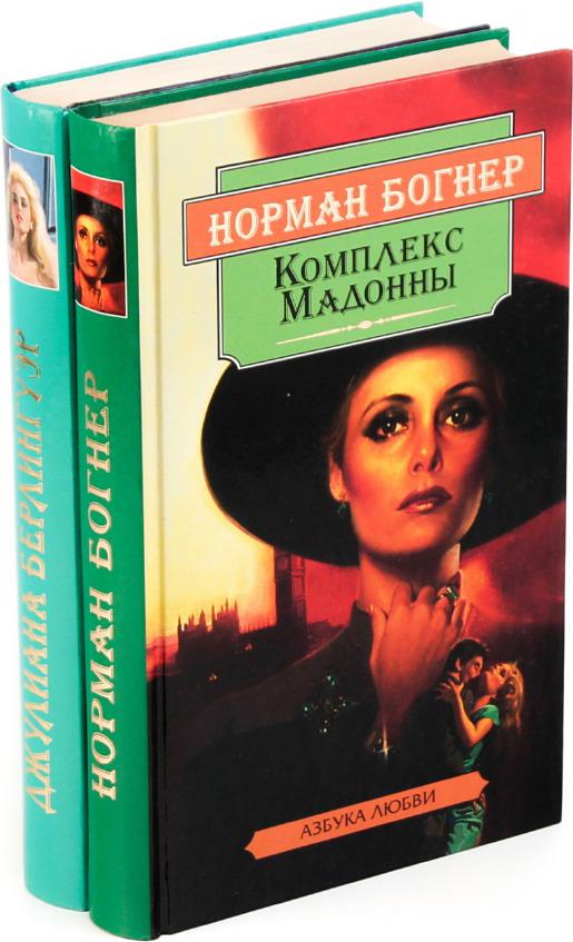 """Серия """"Азбука любви"""" (комплект из 2 книг)"""