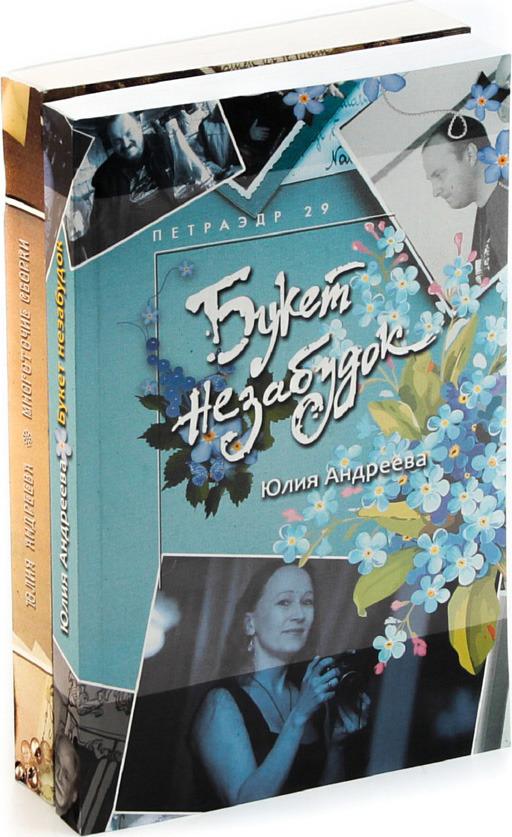 Юлия Андреева Юлия Андреева (комплект из 2 книг)