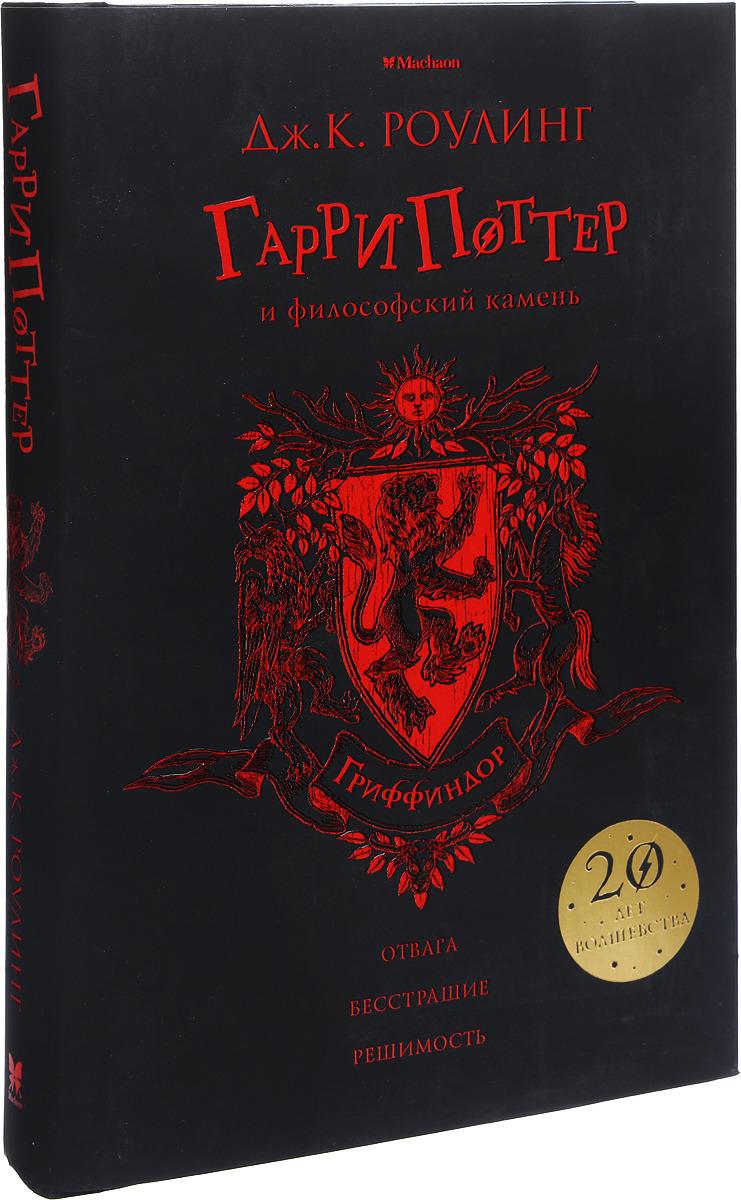 """Книга """"Гарри Поттер и философский камень. Гриффиндор ..."""