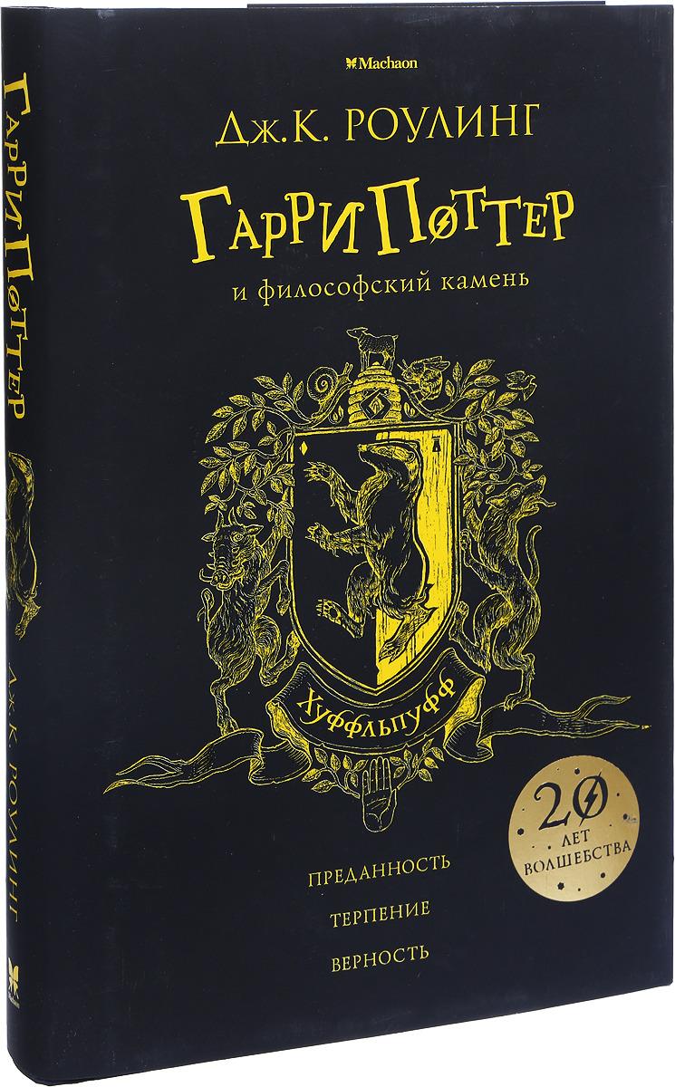 Дж. К. Роулинг Гарри Поттер и философский камень. Хуффльпуфф роулинг дж к гарри поттер и философский камень с цветными иллюстрациями
