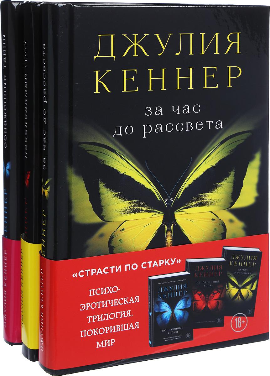 Фото - Джулия Кеннер Страсти по Старку (комплект из 3 книг) джулия кеннер необходимый грех