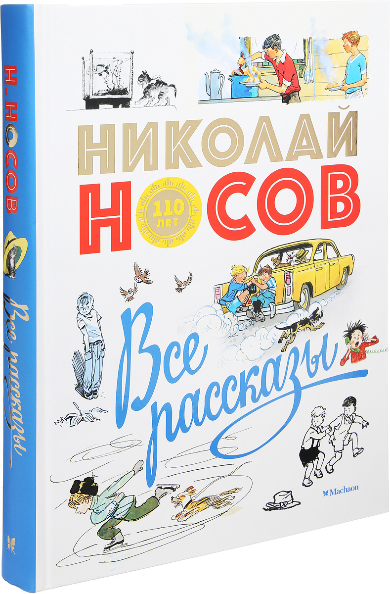 Николай Носов Все рассказы (юбилейное издание)