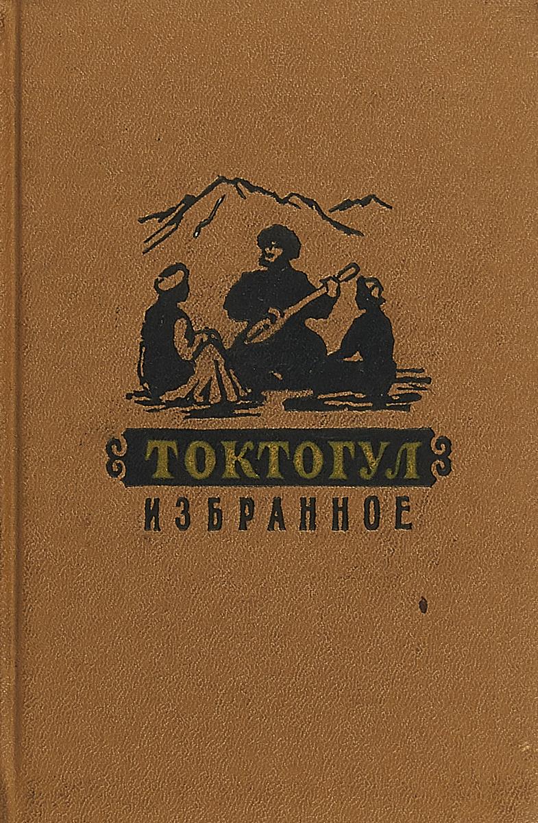 Токтогул. Избранное художественная литература росмэн простые стихи для заучивания