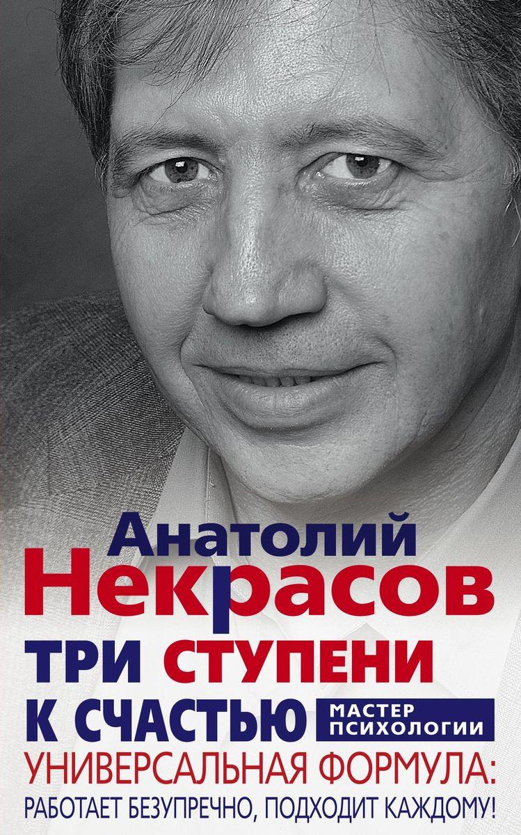 Анатолий Некрасов Три ступени к счастью