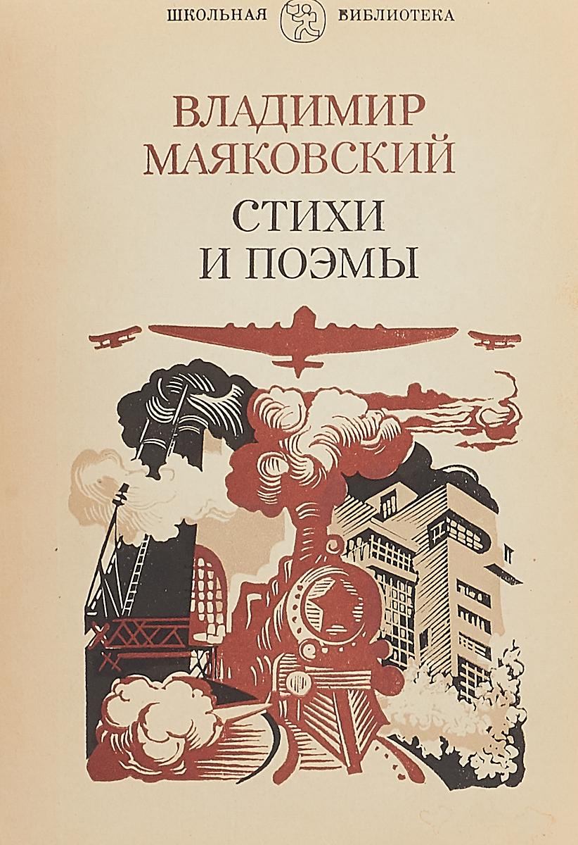 Владимир Маяковский Владимир Маяковский. Стихи и поэмы