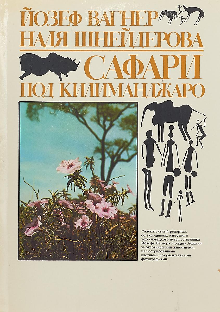 Надя Шнайдерова, Йозеф Вагнер Сафари под Килиманджаро