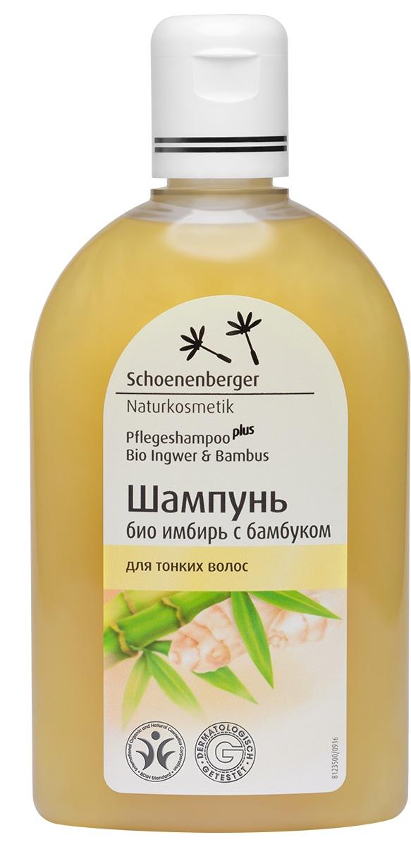 Шампунь для волос Schoenenberger Шампунь БИО имбирь с бамбуком косметика для волос макадамия отзывы