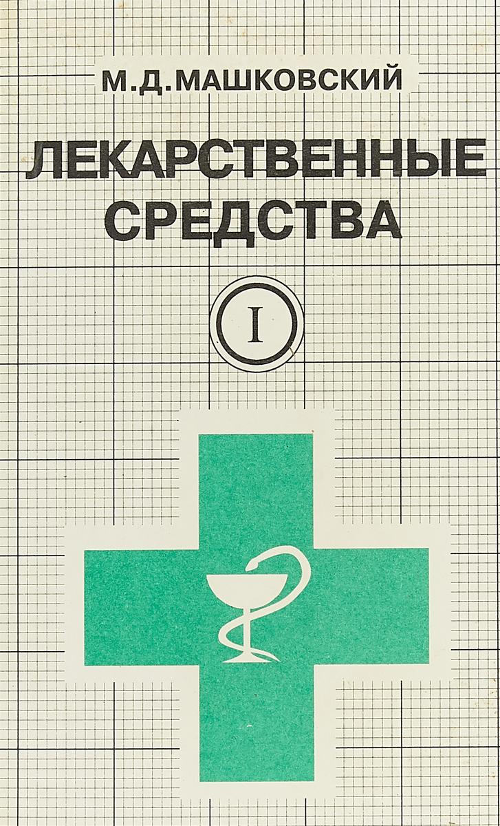 Лекарственные средства. В 2 частях. Часть 1