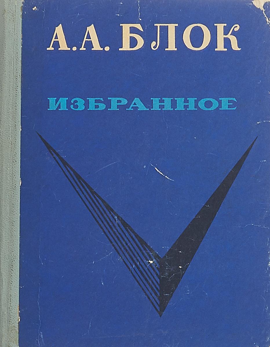 Александр Блок А. А. Блок. Избранное александр блок александр блок избранное