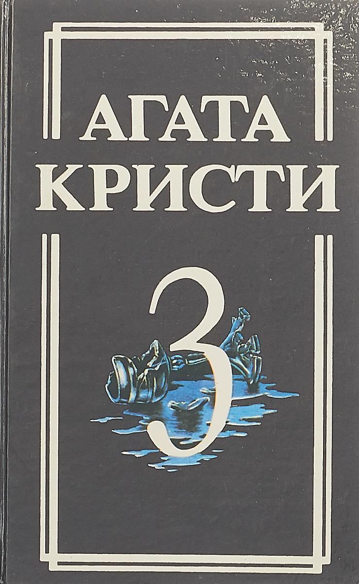 лучшая цена Агата Кристи Агата Кристи. Собрание сочинений в 18 томах. Том 3