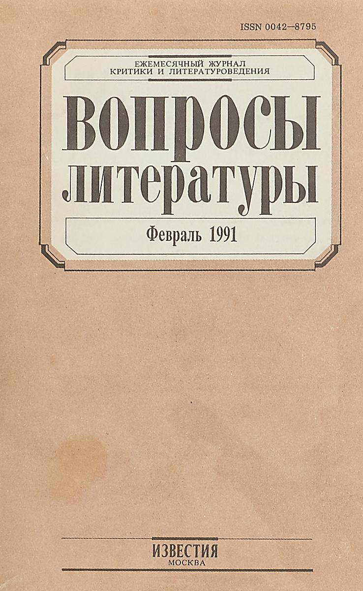 """Журнал """"Вопросы литературы"""". Февраль 1991 г."""