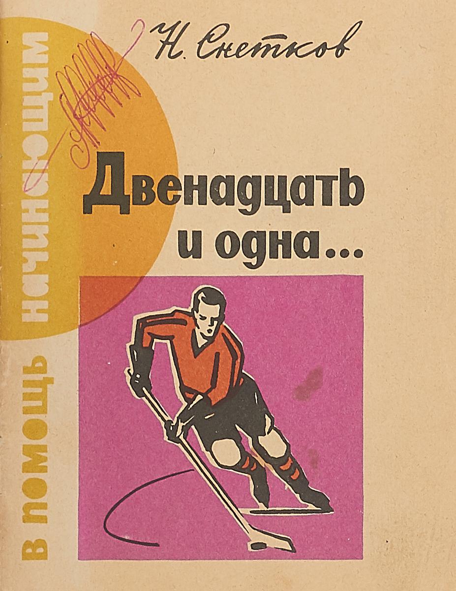 Н. Снетков Двенадцать и одна….