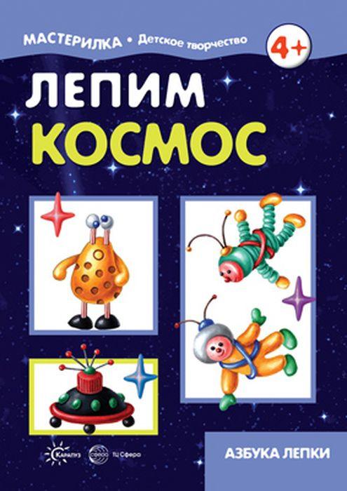 Ирина Лыкова Лепим космос. Азбука лепки